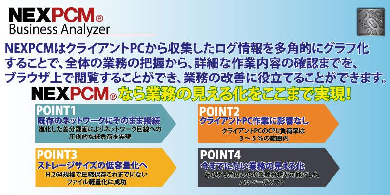 PCM-800幅