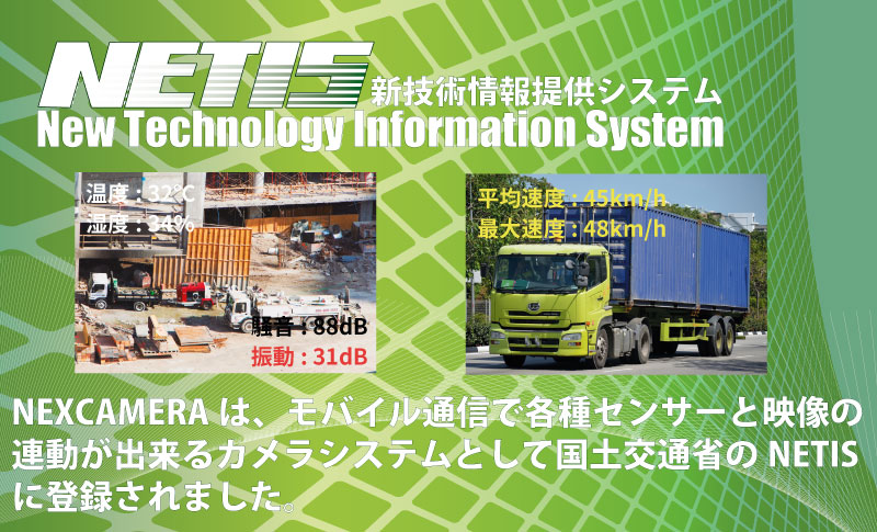 NETIS-1-800幅