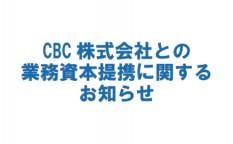 cbc%e3%82%bf%e3%82%a4%e3%83%88%e3%83%ab